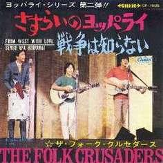 ☆ザ・フォーク・クルセダーズ